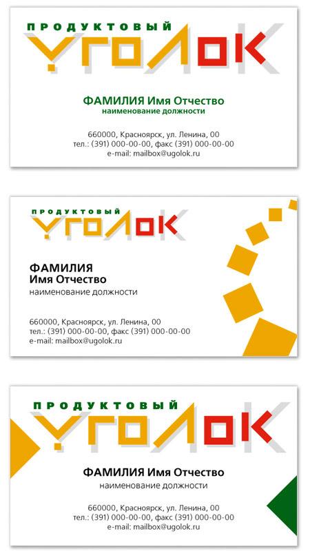 Варианты визитных карточек