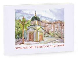 Книга «Храм-часовня Святого Димитрия»