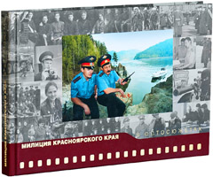 Фотоальбом «Милиция Красноярского края в фотосюжетах»