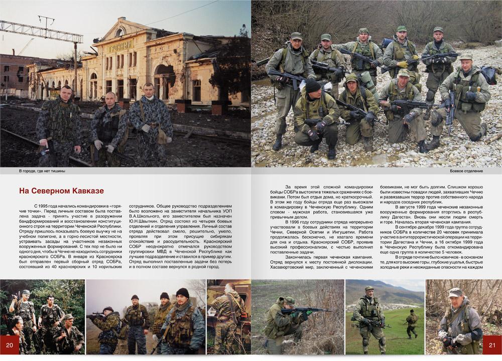 Страницы 20–21
