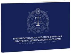 Книга «Предварительное следствие в органах внутренних дел Красноярского края»