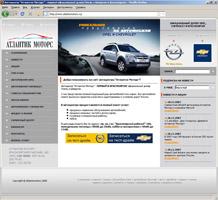 Сайт автоцентра «Атлантик Моторс»