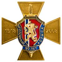 Нагрудный знак «90 лет Уголовному розыску»