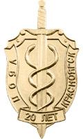 Золотой лацканный знак «20 лет УБОП»