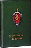 Книга «О мужестве и чести»