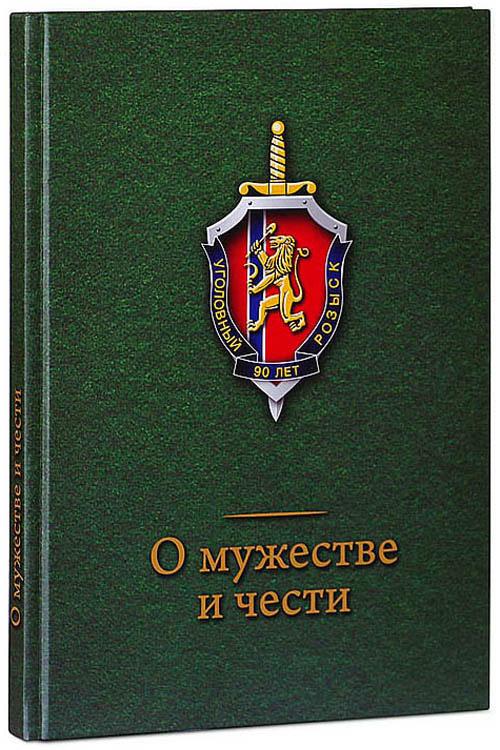 В оформлении обложки книги применено матовое ламинирование и выборочное лакирование