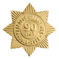 Золотой лацканный знак «90 лет кадровой службе МВД»