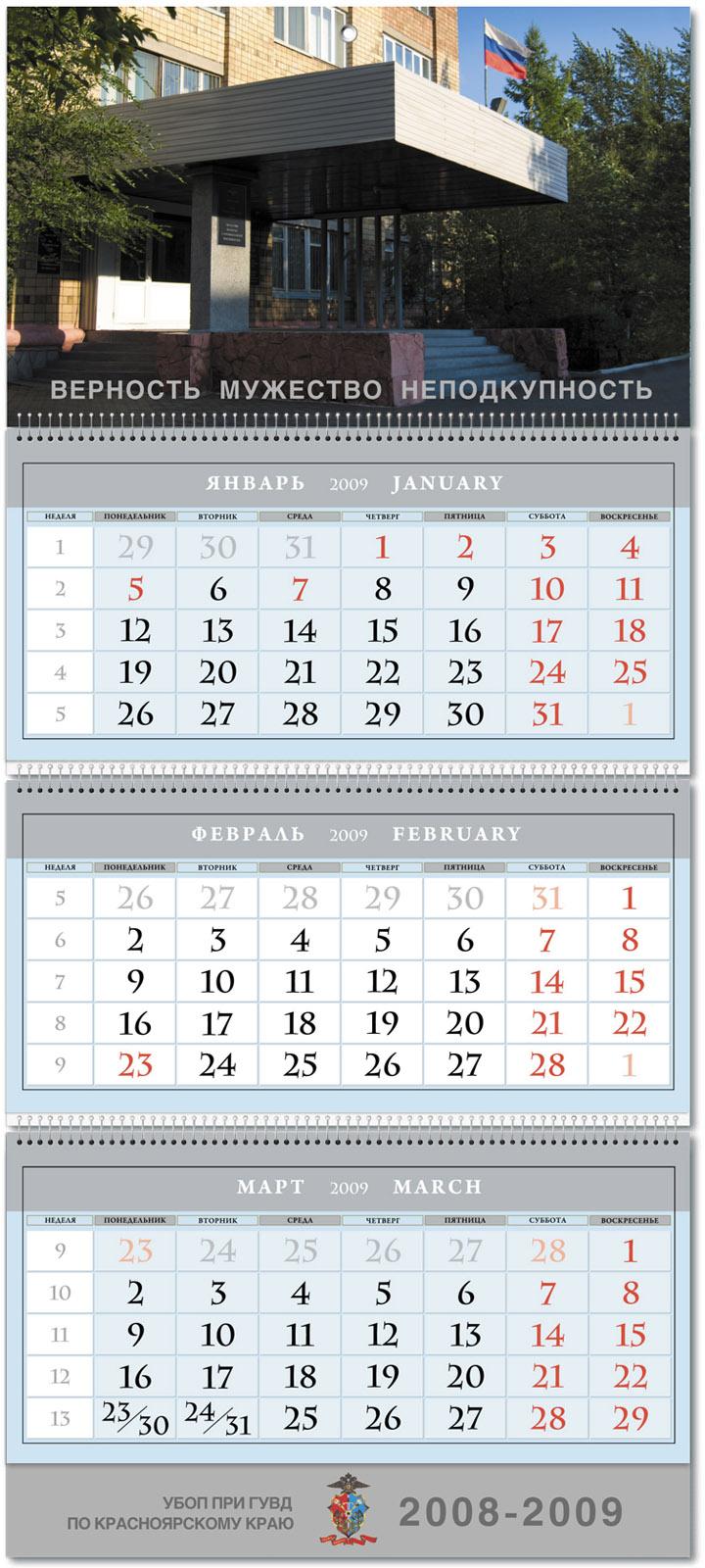 Календарь-квартальник