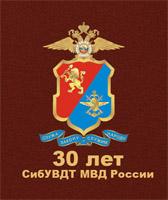 Юбилейная продукция Сибирского УВДТ МВД России