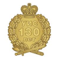 Золотой лацканный знак «130 лет уголовно-исполнительной системе России»