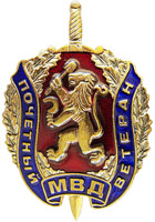 Нагрудный знак «Почетный ветеран органов внутренних дел Красноярского края»