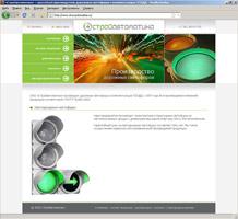 Сайт компании «Стройавтоматика»