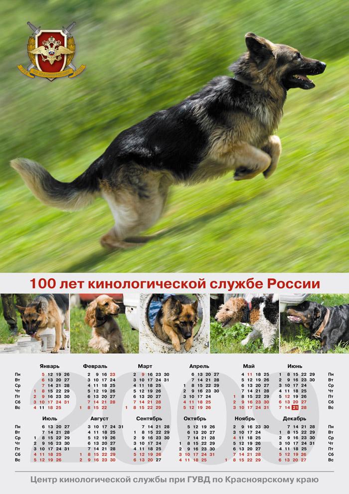 Календарь ЦКС