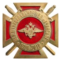 Юбилейный нагрудный знак «90 лет межмуниципальному УВД «Ачинское»