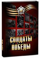 Книга «Солдаты Победы»