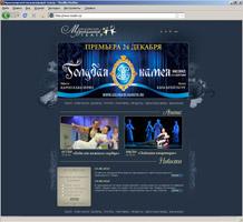 Сайт Красноярского музыкального театра