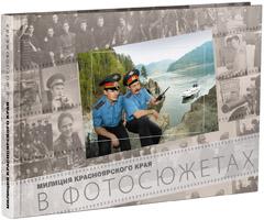 Второе издание фотоальбома «Милиция Красноярского края в фотосюжетах»