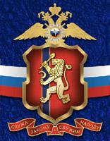 Официальная поздравительная продукция ГУ МВД России по Красноярскому краю