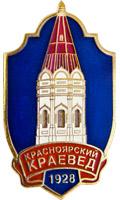 Нагрудный знак «Красноярский краевед»