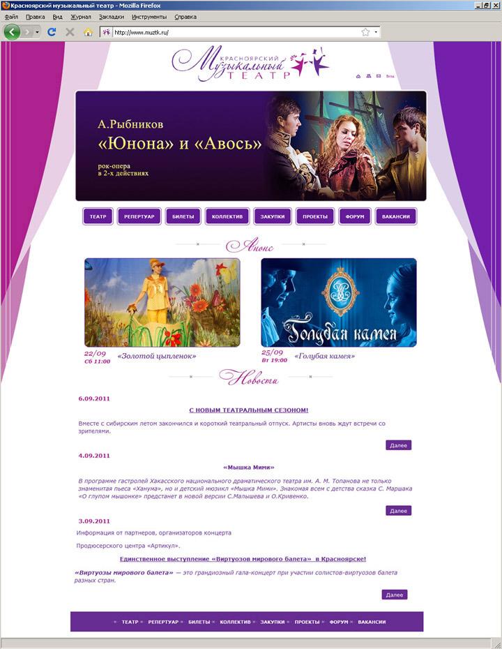 Главная страница обновленного сайта