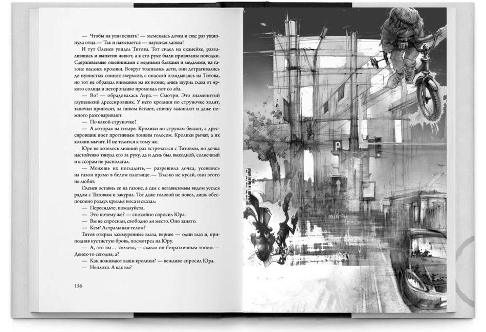 Страницы 156–157 второго тома