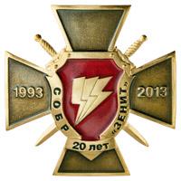 Юбилейный знак «20 лет специальному подразделению «Зенит»