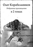 Плакат к выходу издания Олега Корабельникова