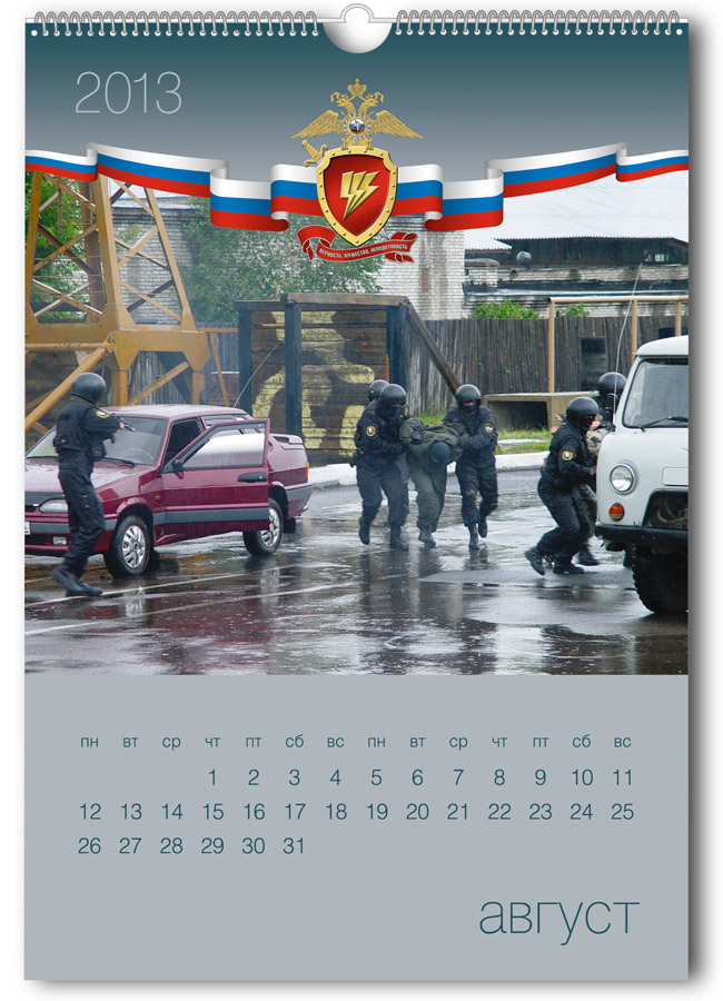 Страницы календаря