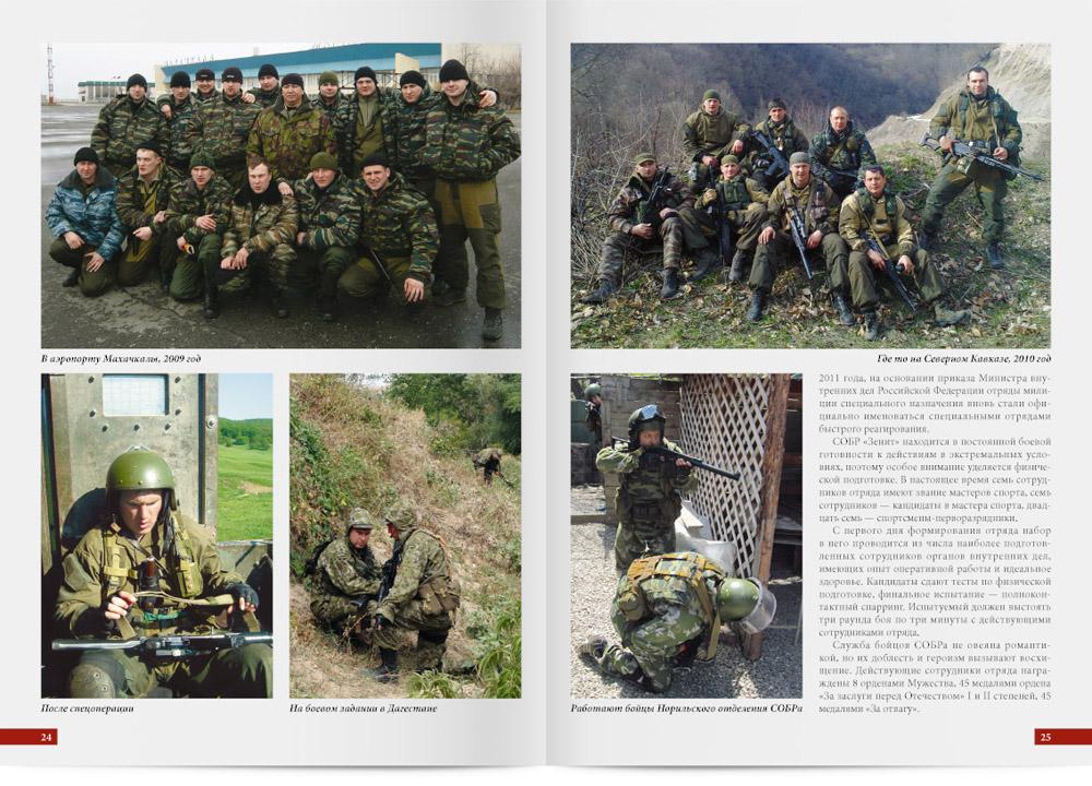 Страницы 24–25