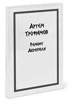 Книга «Ремонт Акрополя» Артема Трофимова