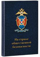 Книга «На страже общественной безопасности»