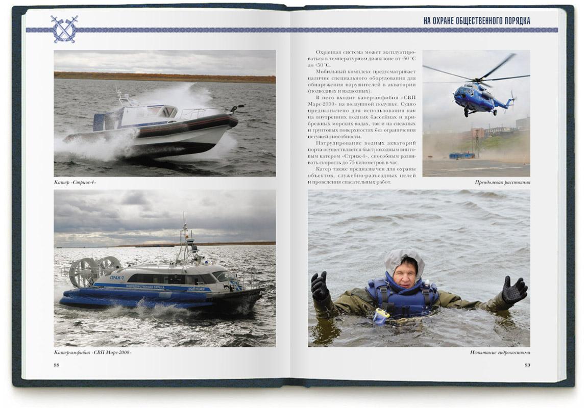 Страницы 88–89