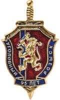 Лацканный знак «95 лет Уголовному розыску»