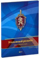 Книга «Уголовный розыск Красноярского края»