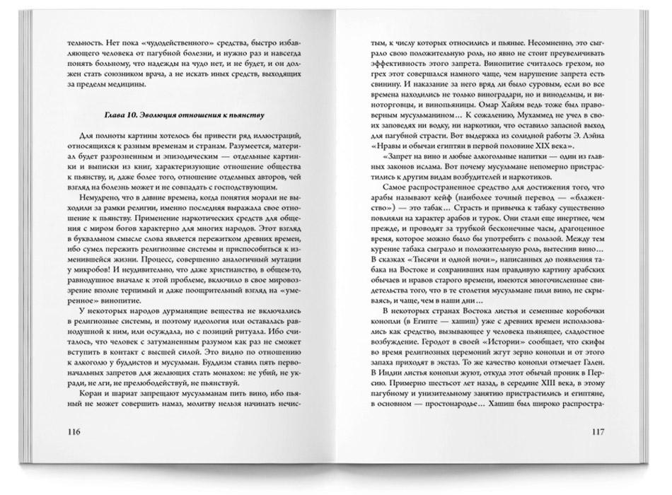 Страницы 116–117