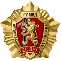 Юбилейный знак «25 лет Красноярской краевой организации ветеранов ОВД и ВВ России»