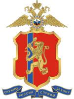Эмблемы и нагрудные знаки ГУ МВД России по Красноярскому краю