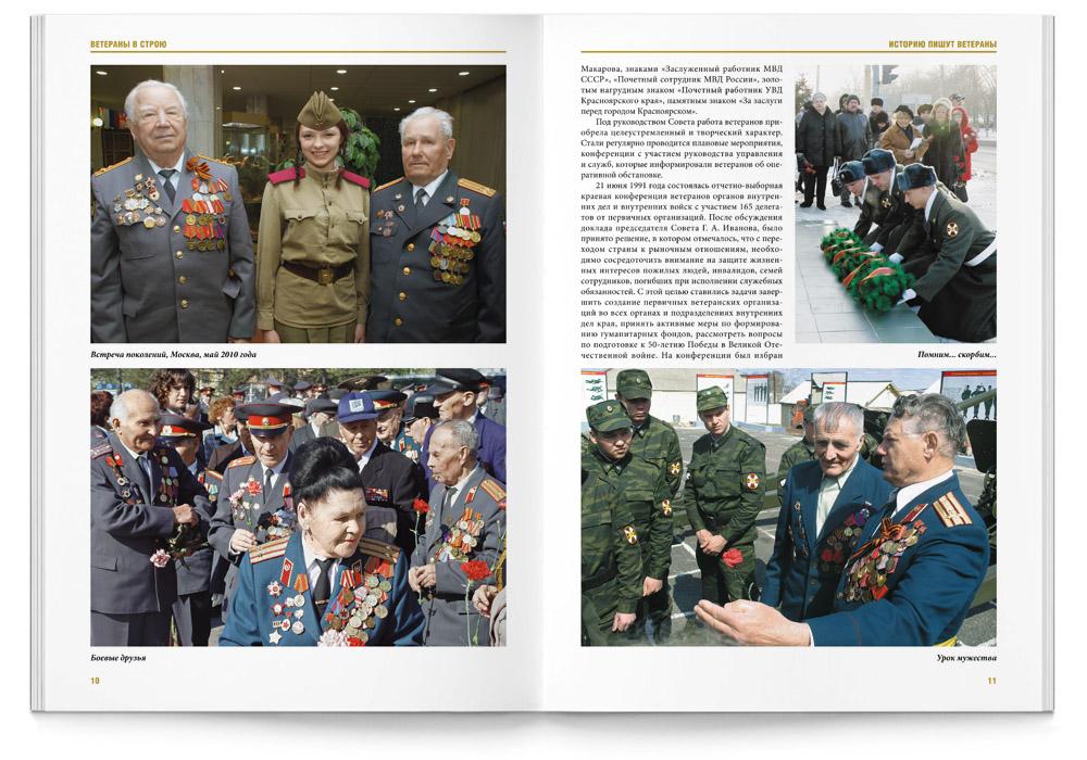 Страницы 10–11