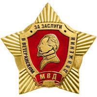 Нагрудный знак «За заслуги в ветеранском движении»