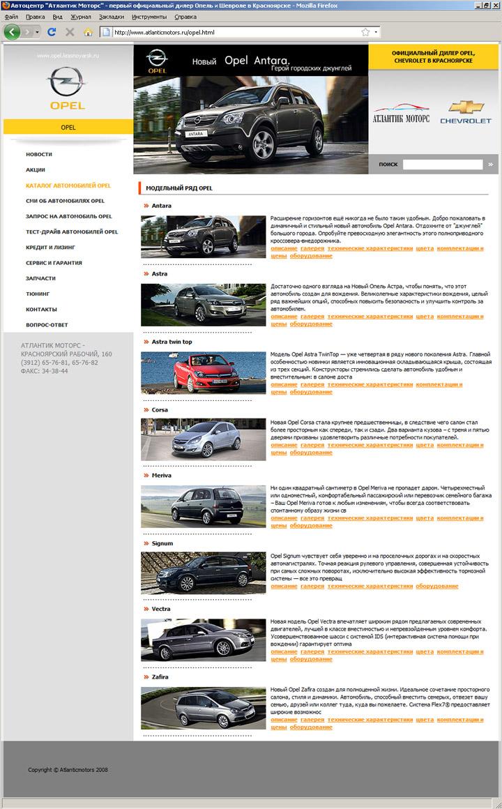 Каталог автомобилей Opel