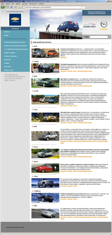 Каталог автомобилей Chevrolet