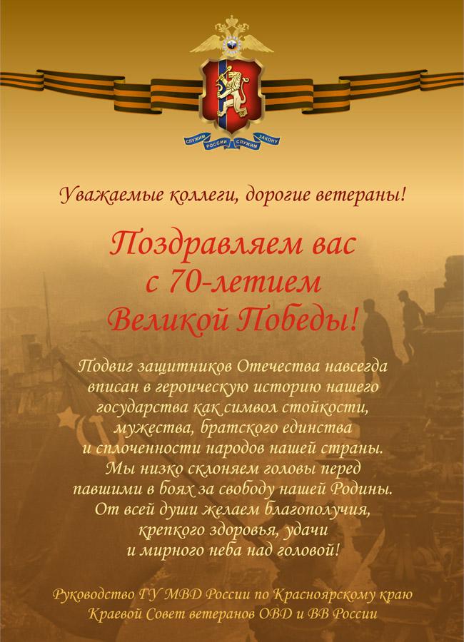 Плакат коДню Великой Победы