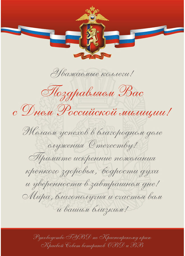 Поздравительный плакат