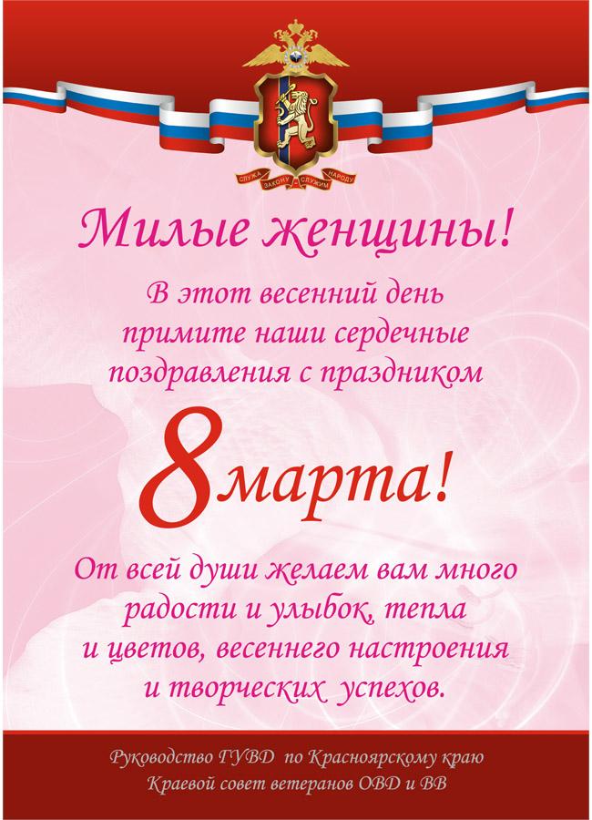Поздравительные плакаты
