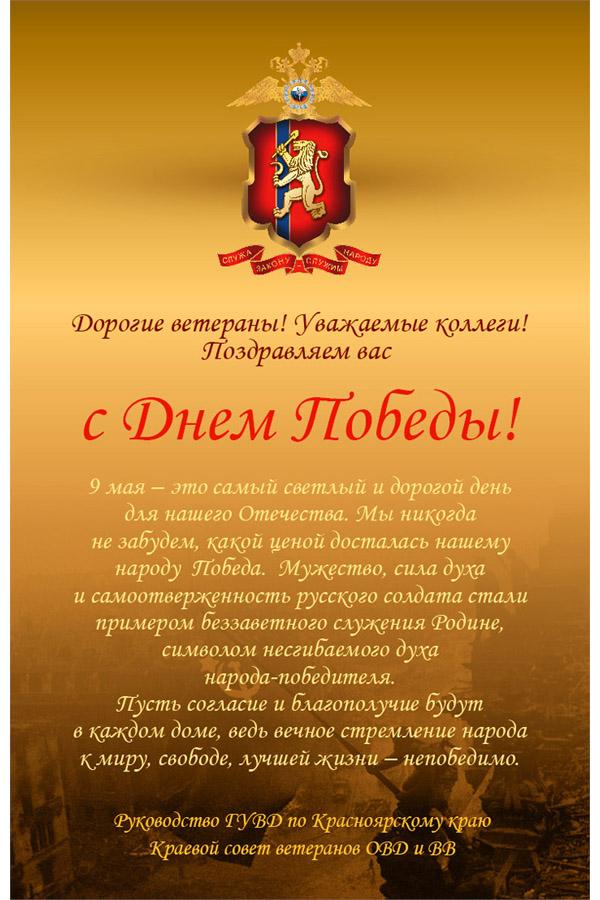 Плакат ко Дню Победы