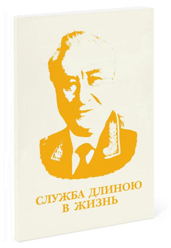 В оформлении обложки книги применено тиснение золотой фольгой