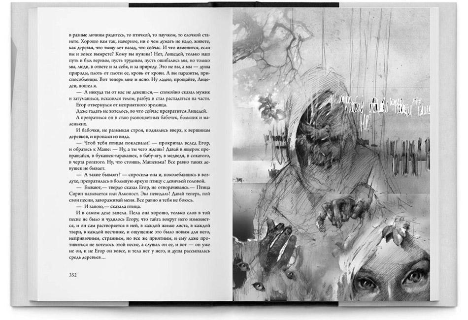 Страницы 352–353 первого тома