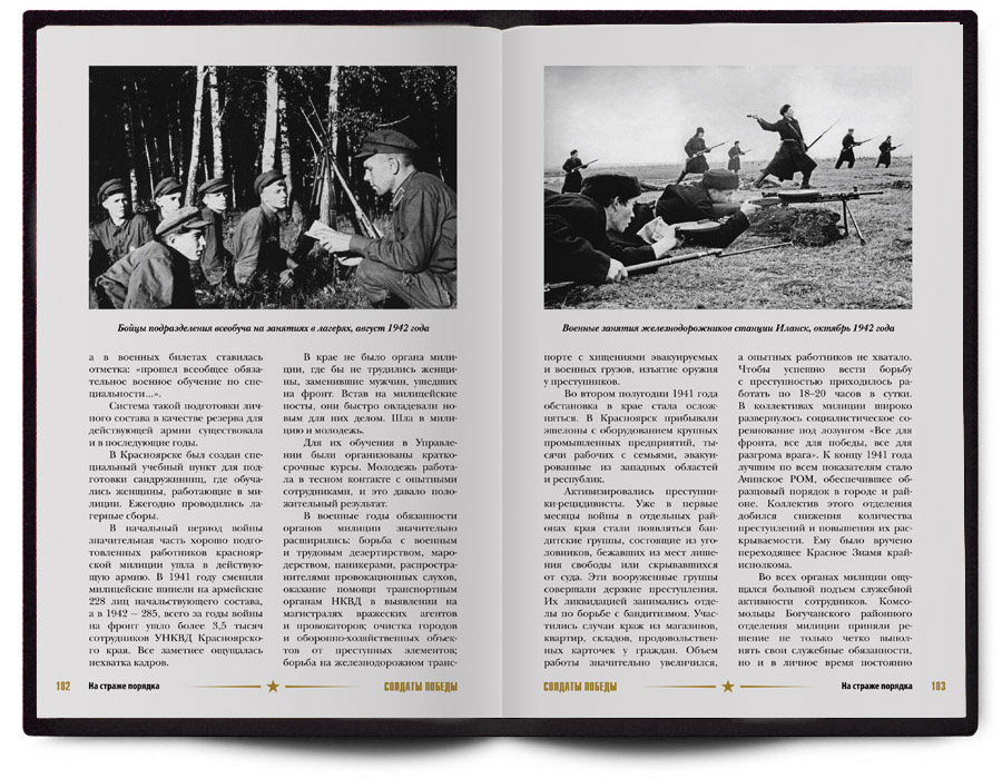 Страницы 182–183