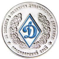 Медаль «За заслуги в развитии динамовского движения в Красноярском крае»