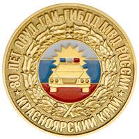 Медаль «80 ЛЕТ ОРУД-ГАИ-ГИБДД МВД России»